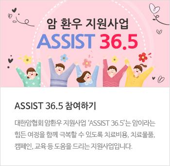 ASSIST 36.5 참여하기